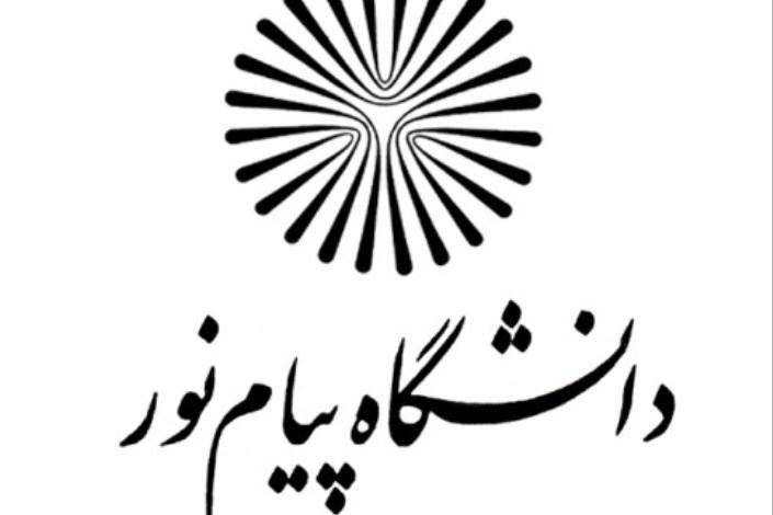 لغو امتحانات پایان ترم دانشگاه پیام نور واحد کوهبنان