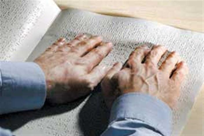 یک شهر و  تعداد انگشت شمار کتابخانه  برای نابینایان