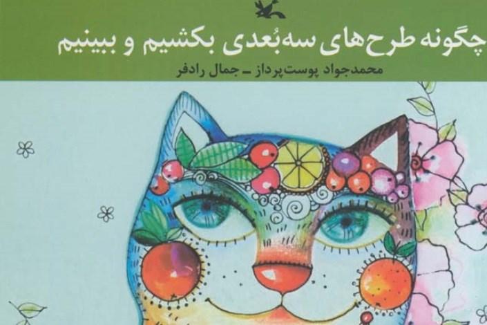 کتابی برای نوجوانان درباره طرحهای سه بُعدی منتشر شد