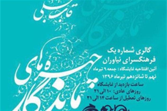 نمایشگاه آثار چهره های ماندگار ایران در نیاوران
