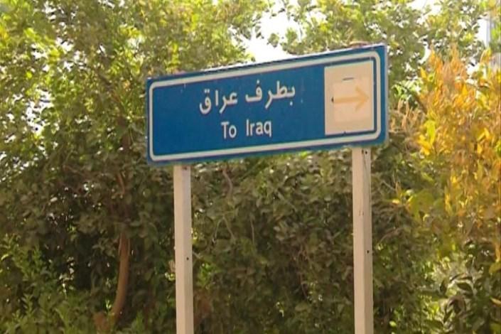 عراق هنوز با بازگشایی مرز خسروی موافقت نکرده است