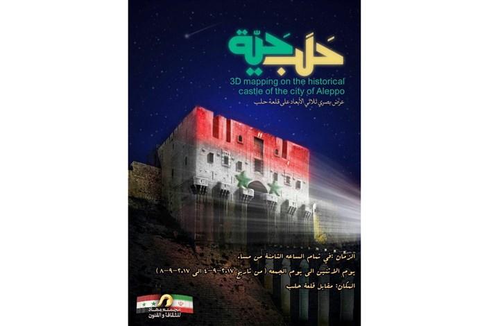 مراسم «حلب حیة» به همت مؤسسه در قلعه تاریخی حلب اجرا شد