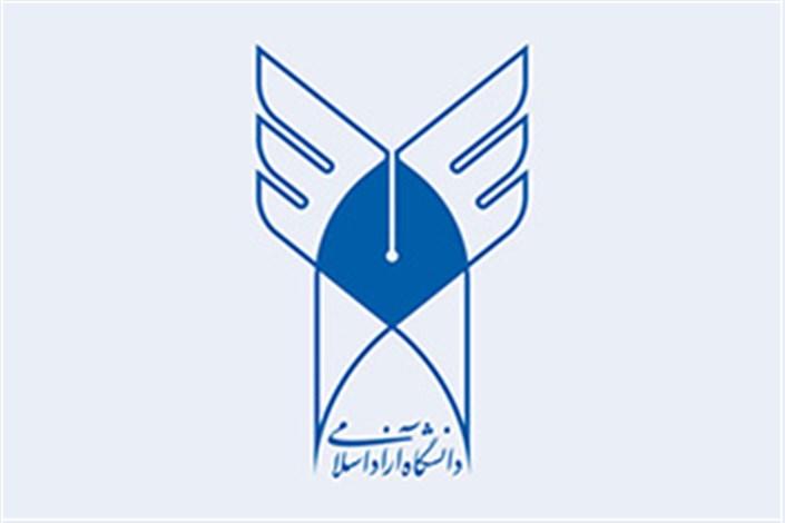 دانشگاه آزاد اسلامی در فهرست برترین موسسههای جهان