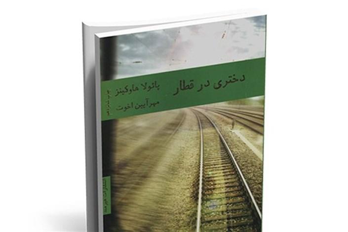 «دختری در قطار»  پرتیراژترین کتاب درمرداد شد