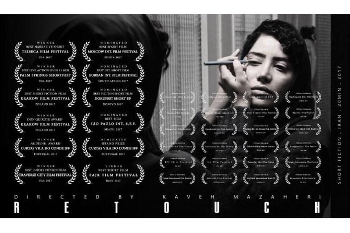 جایزه دو فیلم کوتاه ایرانی از جشنواره امریکایی