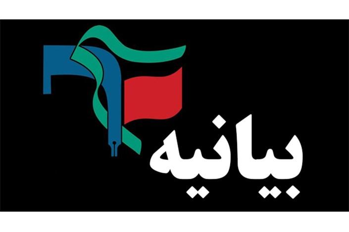 بیانیه بسیج دانشجویی دانشگاه اصفهان به مناسبت روز دانشجو