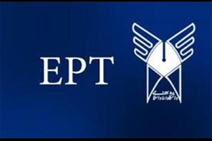 سوالات و کلیدآزمون EPT آبان ماه دانشگاه آزاد اسلامی منتشر شد