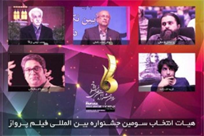 معرفی هیات انتخاب سومین جشنواره بین الملی فیلم پرواز
