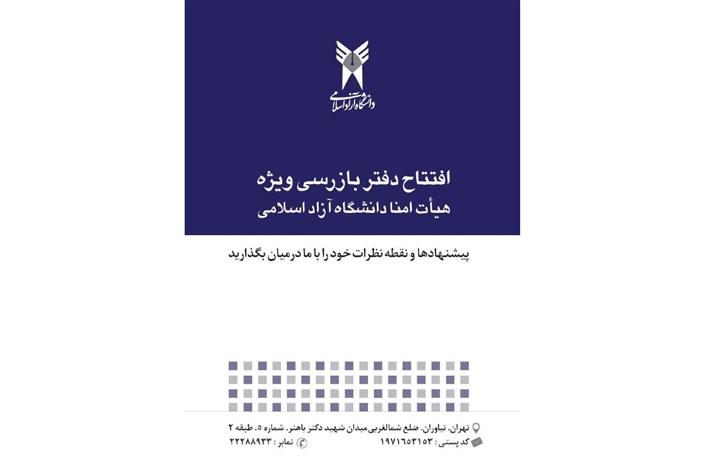 افتتاح دفتر بازرسی هیأت امنای دانشگاه آزاد اسلامی