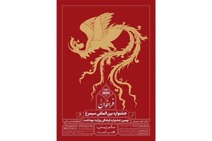 مقررات و ضوابط بخش تئاتر جشنواره سیمرغ اعلام شد