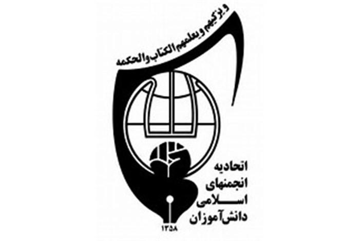 نامه دانش آموزان انجمن اسلامی به بطحایی
