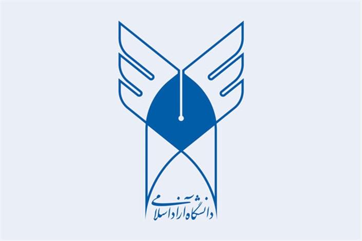 برگزاری دوازدهمین کنفرانس یادگیری دانشگاه تهران با همکاری دانشگاه آزاد اسلامی