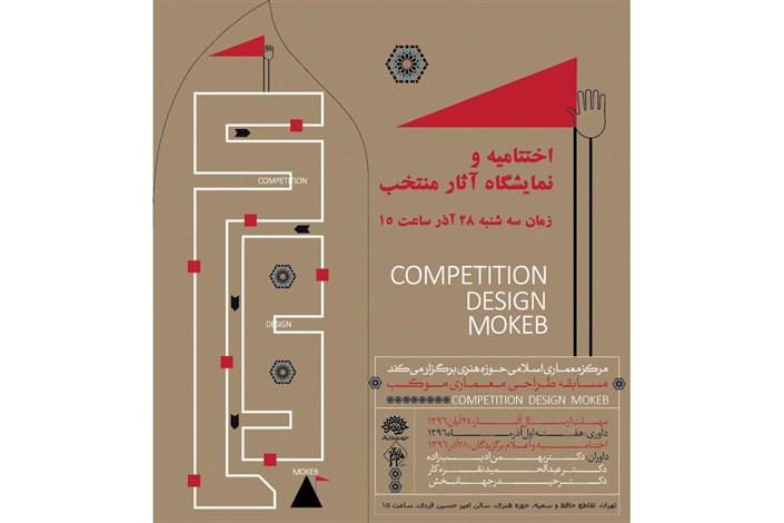آیین پایانی مسابقه طراحی معماری موکب برگزار شد