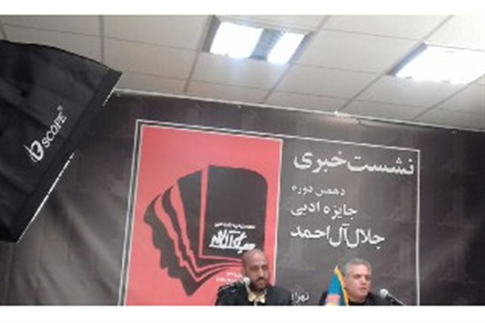 برگزیدگان جایزه جلال ارتباط مستقیمی به آثار آل احمد ندارد