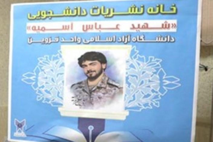 خانه نشریات دانشجویی دانشگاه آزاد اسلامی قزوین به نام «شهید آسمیه» گشایش یافت