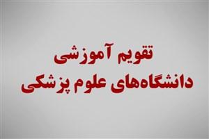 تقویم آموزشی دانشگاه علوم پزشکی تهران اعلام شد