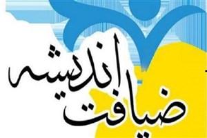 دوره ضیافت اندیشه استادان دانشگاه آزاد اسلامی اصفهان برگزار شد