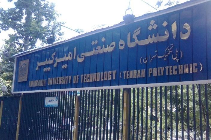 دومین کنگره نوآوری و فناوری سلامت در دانشگاه امیرکبیر برگزار می شود
