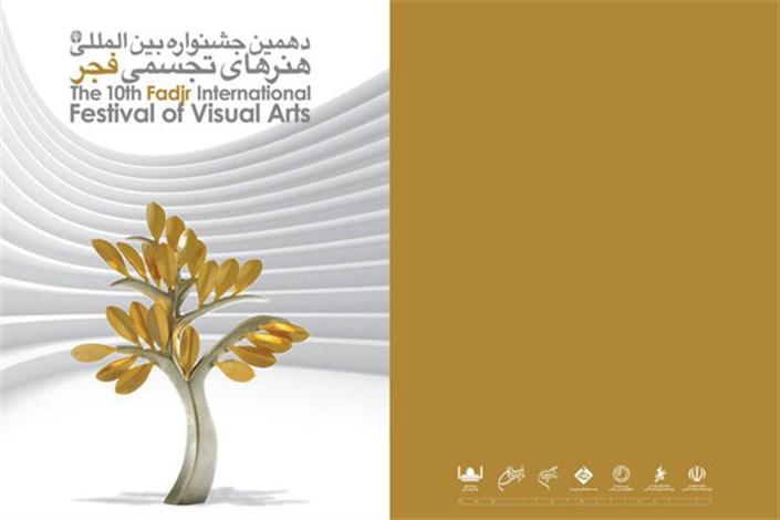 آخرین جزییات دهمین جشنواره تجسمی فجر اعلام شد
