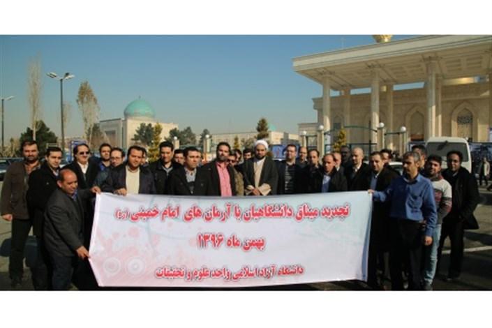 تجدید میثاق دانشگاهیان واحد علوم و تحقیقات با آرمانهای امام خمینی(ره)