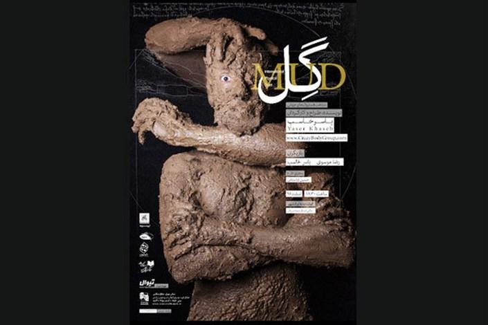نمایش «گِل» به ایرانشهر بازگشت