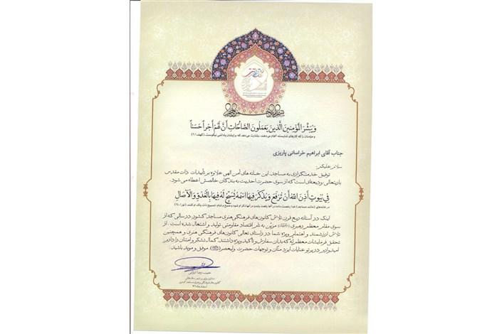 تقدیر مشاور وزیر فرهنگ و ارشاد اسلامی از رئیس واحد بافت