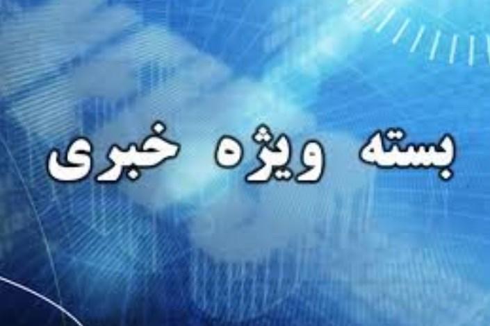 حواشی اخبار دانشگاه آزاد اسلامی در هفته ای که گذشت