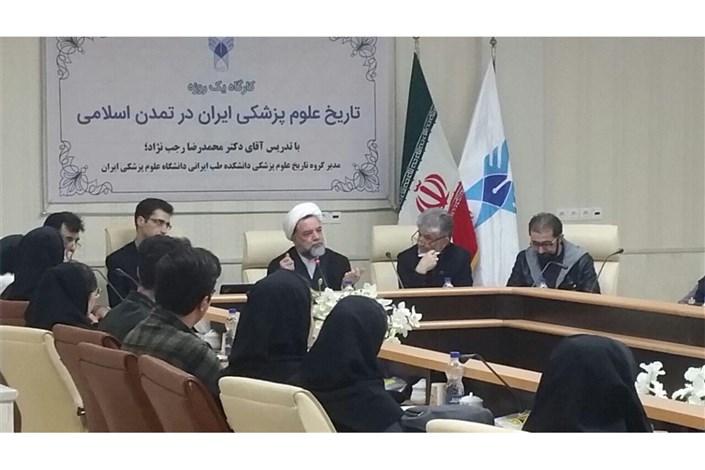 کارگاه « تاریخ علوم پزشکی ایران در تمدن اسلامی » در واحد اردبیل برگزار شد