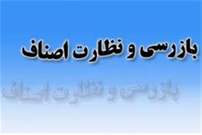 6 هزار پرونده برای اصناف متخلف تهران در بهمن ماه