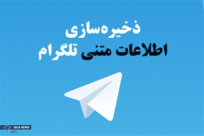 چگونه محتوای متنی تلگرام را ذخیره کنیم؟