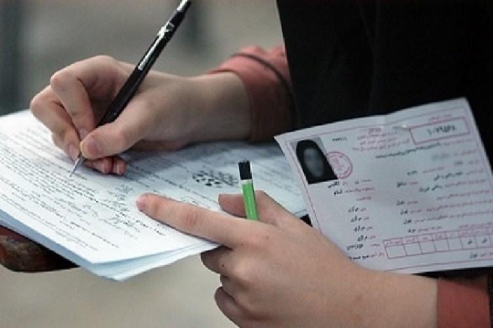 توزیع کارت شرکت در آزمون ورودی دوره دکتری سال ۱۴۰۰
