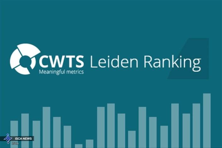 رتبهبندی لایدن منتشر شد / صعود 77 پلهای واحد علوم و تحقیقات نسبت به سال 2015