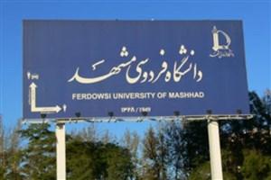 سومین جشنواره ملی فناوریهای نوین در دانشگاه فردوسی مشهد برگزارمیشود