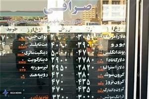 سقف بانک مرکزی برای قیمت فروش ارز خریداری شده از بازار متشکل ارزی