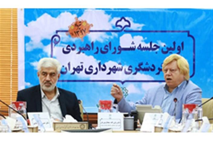 برگزاری اولین نشست شورای راهبردی گردشگری شهرداری تهران