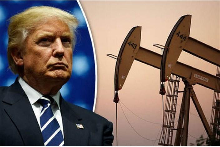 ایجاد مکانیزم صحیح فروش نفت و اصلاح زیرساختها، تودهنی بزرگ برای ترامپ