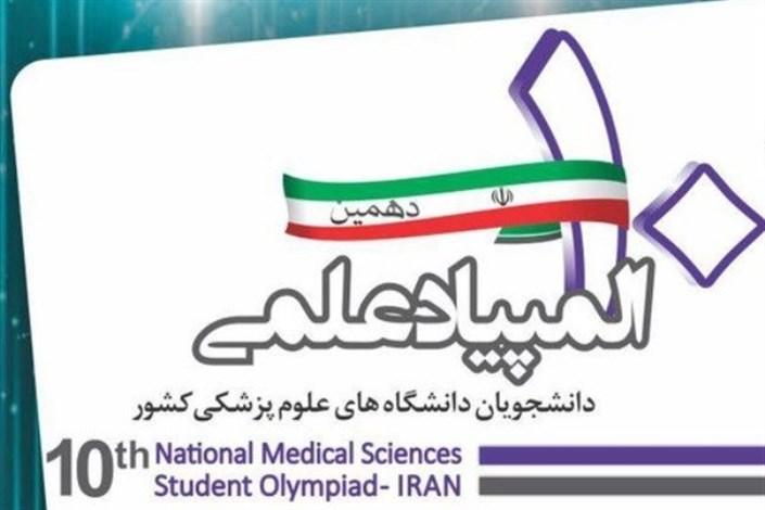 دهمین المپیاد علمی دانشجویان دانشگاههای علوم پزشکی در حال برگزاری است
