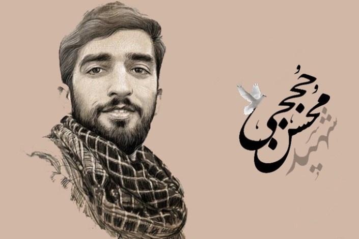 گردهمایی هنرمندان برای شهید حججی