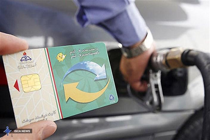 نحوه دریافت کارتهای سوخت برگشت خورده اعلام شد