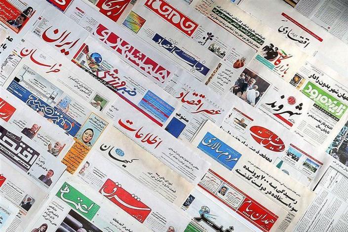 مهمترین عناوین روزنامههای دانشگاهی کشور در اول تیرماه
