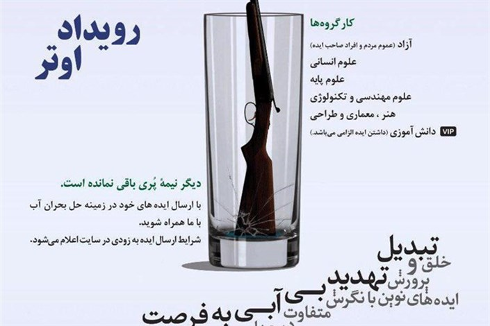 نخستین استارت آپ ویکند فراگیر حوزه آب در ایران برگزار میشود