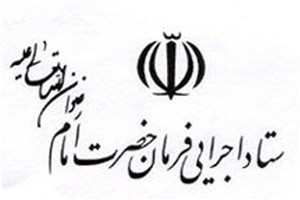حمایت ستاد اجرایی فرمان امام از آزادی زندانیان جرایم غیرعمد