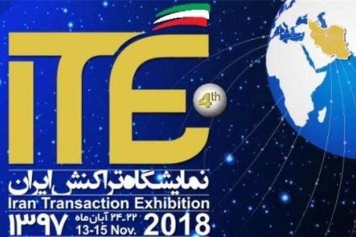 منتظر بازتاب خبری گسترده از نمایشگاه تراکنش ایران باشید