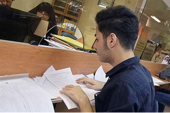 ۲۵ خرداد؛ آخرین مهلت دانشجویان برای ثبت تقاضای وام