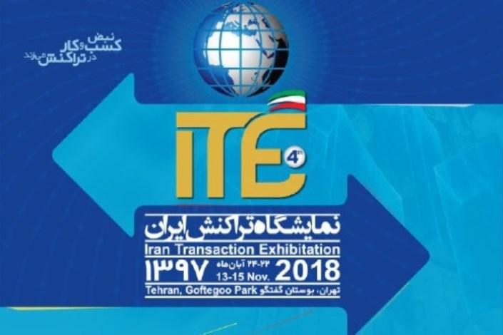 36 روز مانده تا رویداد بزرگ ITE 2018