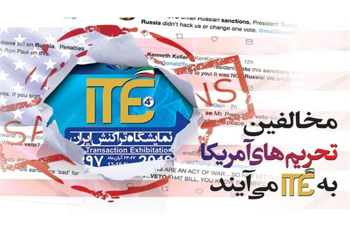 مخالفان تحریمهای آمریکا در راه نمایشگاه تراکنش ایران