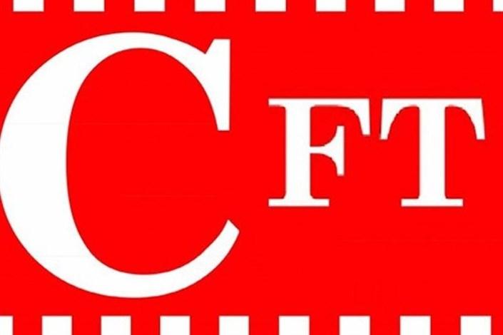 اعتراض دانشجویان بابل و طلاب قم به تصویب CFT