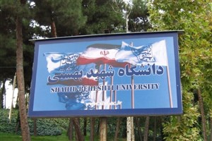 برنامه جدید دانشگاه بهشتی برای دانشجویان ارشد جدیدالورود اعلام شد