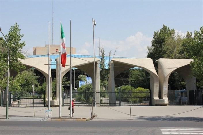 دانشگاه تهران امریه سربازی جذب می کند