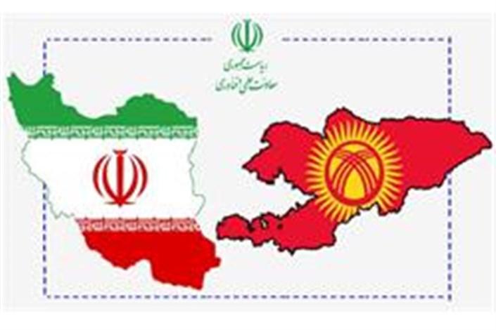 هیات تجاری به کشور قرقیزستان اعزام میشود